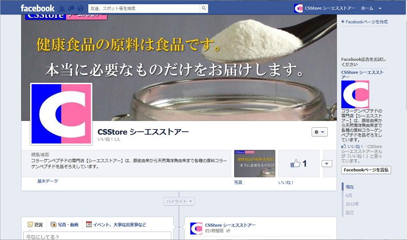 シーエスストアーのフェイスブックページ