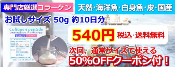【天然海洋魚皮由来】マリンコラーゲンペプチド粉末[お試しサイズ]50g