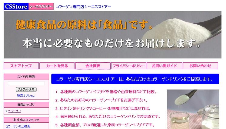 シーエスストアー【ヤフー店】